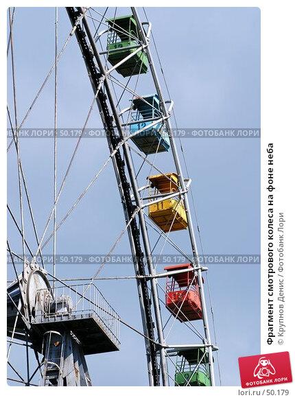 Фрагмент смотрового колеса на фоне неба, фото № 50179, снято 8 апреля 2007 г. (c) Крупнов Денис / Фотобанк Лори