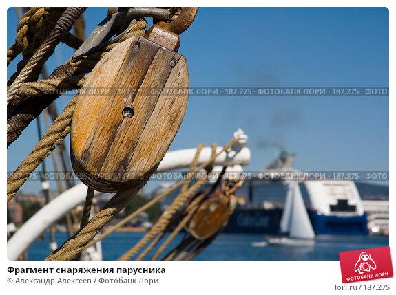Фрагмент снаряжения парусника, эксклюзивное фото № 187275, снято 4 августа 2006 г. (c) Александр Алексеев / Фотобанк Лори