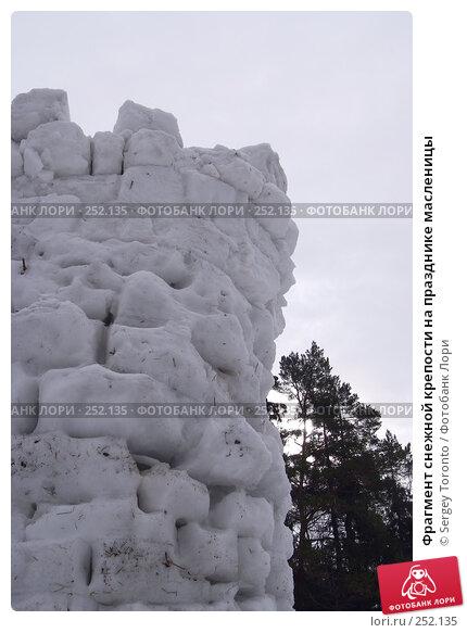 Фрагмент снежной крепости на празднике масленицы, фото № 252135, снято 9 марта 2008 г. (c) Sergey Toronto / Фотобанк Лори