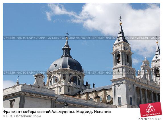 Фрагмент собора святой Альмудены. Мадрид. Испания, фото № 271639, снято 22 апреля 2008 г. (c) Екатерина Овсянникова / Фотобанк Лори