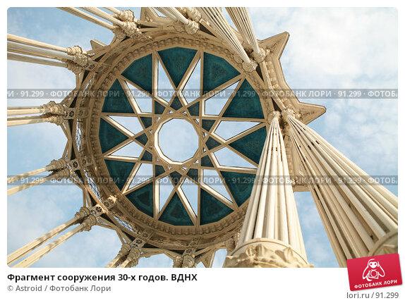 Фрагмент сооружения 30-х годов. ВДНХ, фото № 91299, снято 18 апреля 2007 г. (c) Astroid / Фотобанк Лори