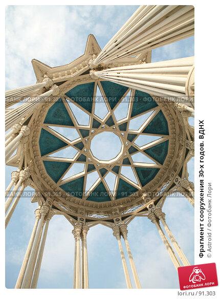 Фрагмент сооружения 30-х годов. ВДНХ, фото № 91303, снято 18 апреля 2007 г. (c) Astroid / Фотобанк Лори