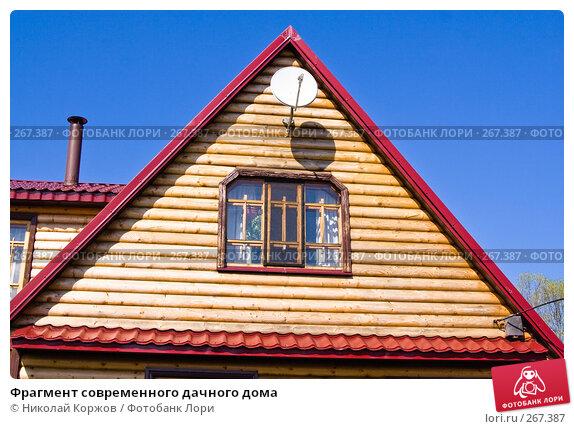 Фрагмент современного дачного дома, фото № 267387, снято 28 марта 2008 г. (c) Николай Коржов / Фотобанк Лори