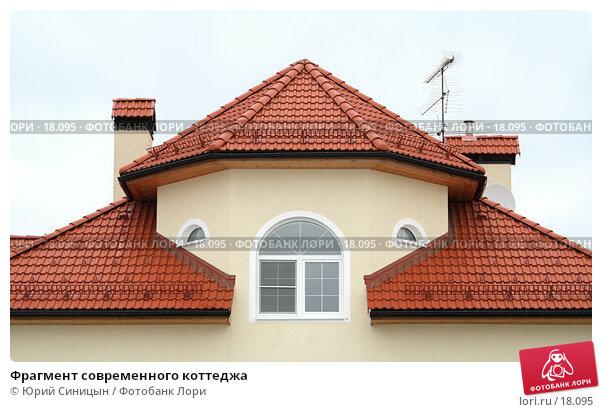 Купить «Фрагмент современного коттеджа», фото № 18095, снято 2 января 2007 г. (c) Юрий Синицын / Фотобанк Лори