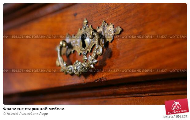 Фрагмент старинной мебели, фото № 154627, снято 11 декабря 2007 г. (c) Astroid / Фотобанк Лори