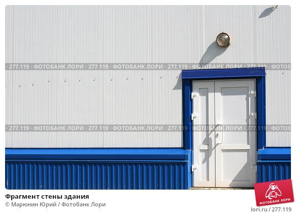 Фрагмент стены здания, фото № 277119, снято 17 апреля 2008 г. (c) Марюнин Юрий / Фотобанк Лори