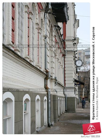 Фрагмент стены здания на улице Московской. г. Саратов, фото № 180559, снято 19 января 2008 г. (c) Anna Kavchik / Фотобанк Лори