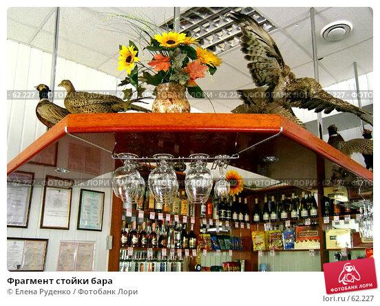 Фрагмент стойки бара, фото № 62227, снято 14 июля 2007 г. (c) Елена Руденко / Фотобанк Лори