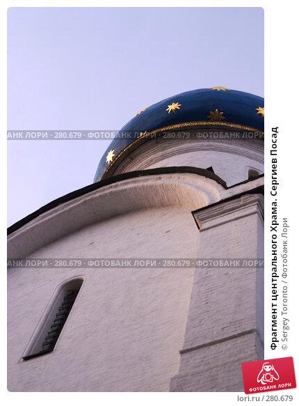 Фрагмент центрального Храма. Сергиев Посад, фото № 280679, снято 1 марта 2008 г. (c) Sergey Toronto / Фотобанк Лори