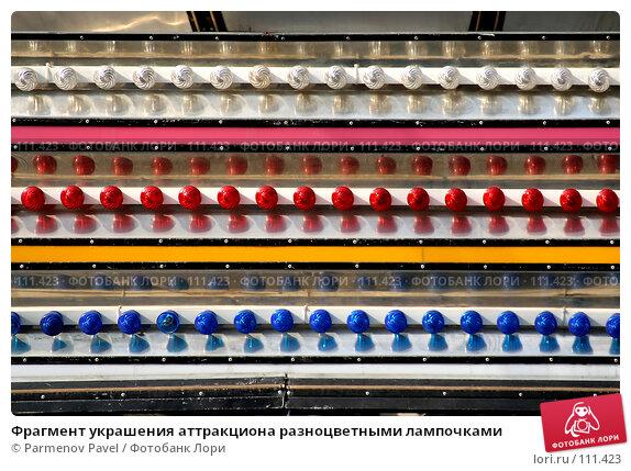 Фрагмент украшения аттракциона разноцветными лампочками, фото № 111423, снято 28 октября 2007 г. (c) Parmenov Pavel / Фотобанк Лори