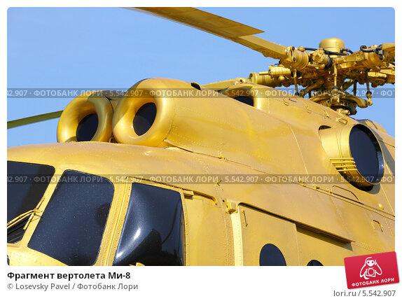 Купить «Фрагмент вертолета Ми-8», фото № 5542907, снято 2 августа 2012 г. (c) Losevsky Pavel / Фотобанк Лори