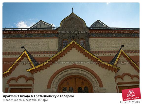 Купить «Фрагмент входа в Третьяковскую галерею», фото № 162099, снято 14 июня 2006 г. (c) Бабенко Денис Юрьевич / Фотобанк Лори