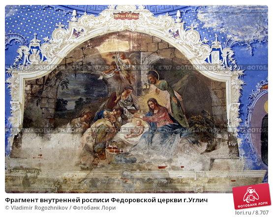 Фрагмент внутренней росписи Федоровской церкви г.Углич, фото № 8707, снято 28 июля 2004 г. (c) Vladimir Rogozhnikov / Фотобанк Лори