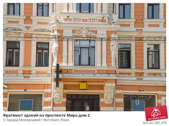 Фрагмент здания на проспекте Мира дом 2, фото № 281319, снято 29 апреля 2008 г. (c) Эдуард Межерицкий / Фотобанк Лори