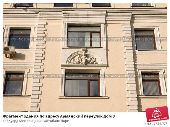 Фрагмент здания по адресу Армянский переулок дом 9, фото № 315775, снято 7 июня 2008 г. (c) Эдуард Межерицкий / Фотобанк Лори