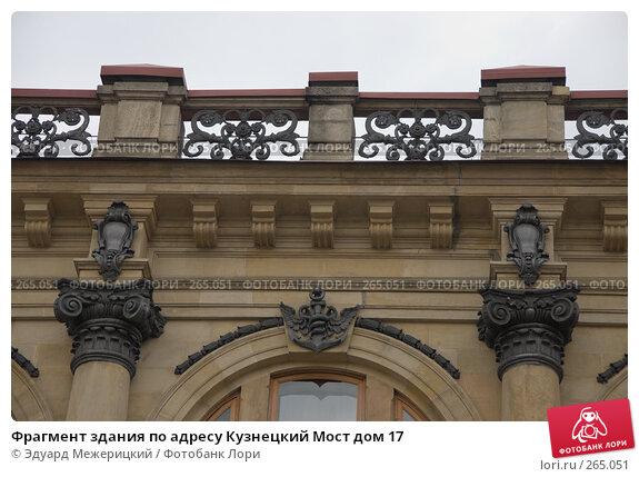 Фрагмент здания по адресу Кузнецкий Мост дом 17, фото № 265051, снято 16 апреля 2008 г. (c) Эдуард Межерицкий / Фотобанк Лори