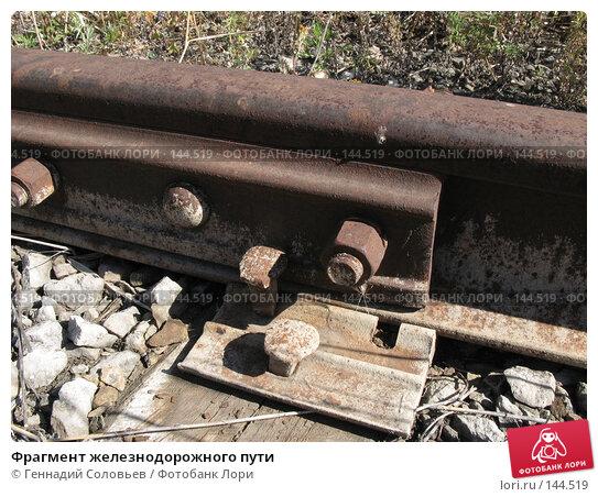 Фрагмент железнодорожного пути, фото № 144519, снято 18 сентября 2007 г. (c) Геннадий Соловьев / Фотобанк Лори
