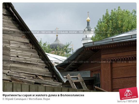 Фрагменты сарая и жилого дома в Волоколамске, фото № 197619, снято 26 августа 2007 г. (c) Юрий Синицын / Фотобанк Лори