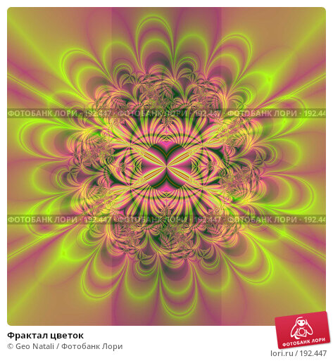 Купить «Фрактал цветок», иллюстрация № 192447 (c) Geo Natali / Фотобанк Лори