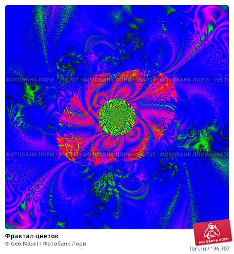 Фрактал цветок, иллюстрация № 196707 (c) Geo Natali / Фотобанк Лори