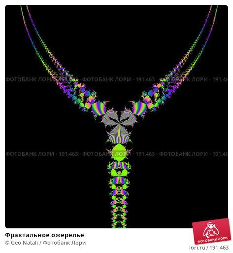 Купить «Фрактальное ожерелье», иллюстрация № 191463 (c) Geo Natali / Фотобанк Лори