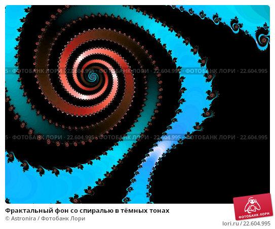 Купить «Фрактальный фон со спиралью в тёмных тонах», иллюстрация № 22604995 (c) Astronira / Фотобанк Лори