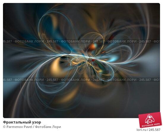 Купить «Фрактальный узор», иллюстрация № 245587 (c) Parmenov Pavel / Фотобанк Лори