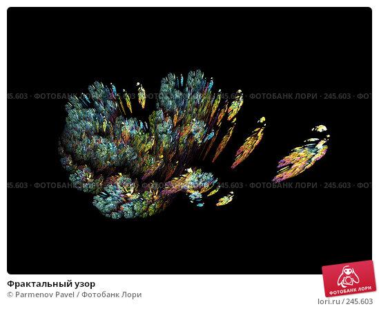 Купить «Фрактальный узор», иллюстрация № 245603 (c) Parmenov Pavel / Фотобанк Лори