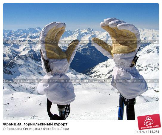 Франция, горнолыжный курорт, фото № 114231, снято 13 марта 2007 г. (c) Ярослава Синицына / Фотобанк Лори