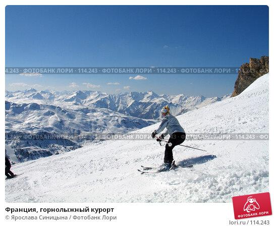 Купить «Франция, горнолыжный курорт», фото № 114243, снято 15 марта 2007 г. (c) Ярослава Синицына / Фотобанк Лори