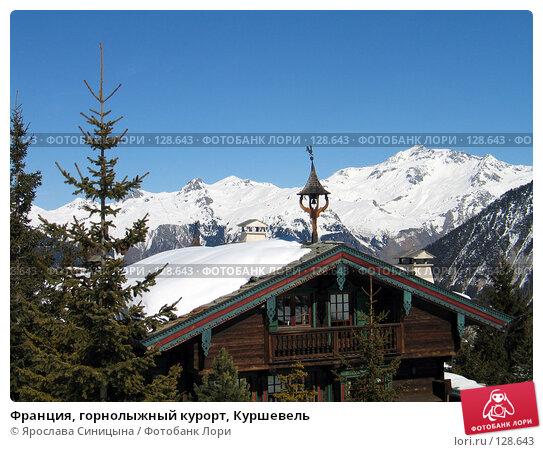 Франция, горнолыжный курорт, Куршевель, фото № 128643, снято 14 марта 2007 г. (c) Ярослава Синицына / Фотобанк Лори
