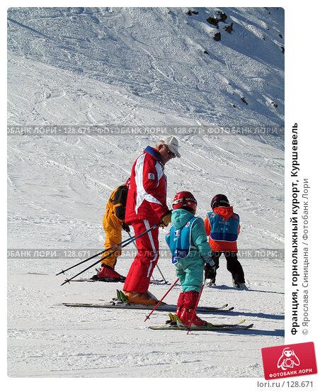 Франция, горнолыжный курорт, Куршевель, фото № 128671, снято 14 марта 2007 г. (c) Ярослава Синицына / Фотобанк Лори