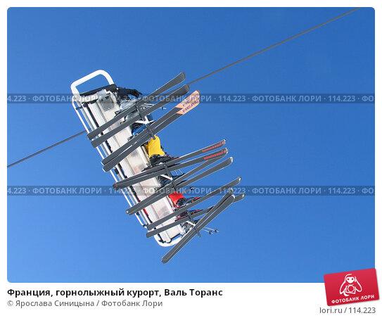 Франция, горнолыжный курорт, Валь Торанс, фото № 114223, снято 13 марта 2007 г. (c) Ярослава Синицына / Фотобанк Лори