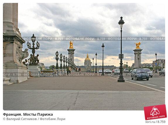 Франция. Мосты Парижа, фото № 8759, снято 21 октября 2005 г. (c) Валерий Ситников / Фотобанк Лори
