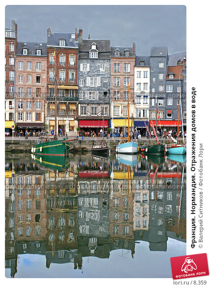 Франция. Нормандия. Отражения домов в воде, фото № 8359, снято 30 мая 2017 г. (c) Валерий Ситников / Фотобанк Лори