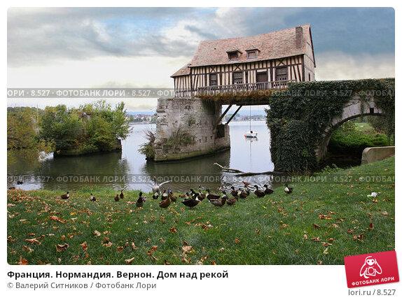 Франция. Нормандия. Вернон. Дом над рекой, фото № 8527, снято 26 октября 2005 г. (c) Валерий Ситников / Фотобанк Лори