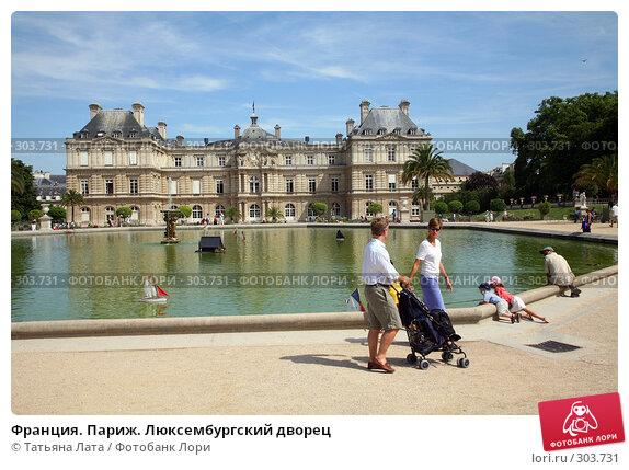 Франция. Париж. Люксембургский дворец, фото № 303731, снято 22 июля 2006 г. (c) Татьяна Лата / Фотобанк Лори
