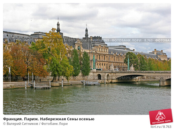 Купить «Франция. Париж. Набережная Сены осенью», фото № 8763, снято 21 октября 2005 г. (c) Валерий Ситников / Фотобанк Лори