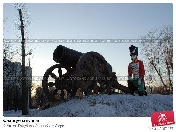 Француз и пушка, фото № 167187, снято 3 января 2008 г. (c) Антон Голубков / Фотобанк Лори