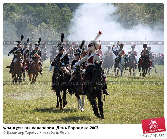 Французская кавалерия. День Бородина-2007, фото № 143539, снято 2 сентября 2007 г. (c) Владимир Тарасов / Фотобанк Лори