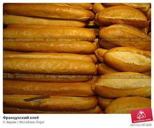 Французский хлеб, фото № 87643, снято 1 мая 2007 г. (c) Аврам / Фотобанк Лори