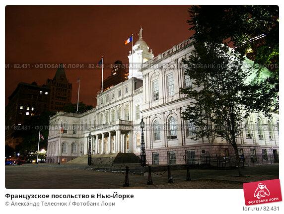 Французское посольство в Нью-Йорке, фото № 82431, снято 30 сентября 2006 г. (c) Александр Телеснюк / Фотобанк Лори