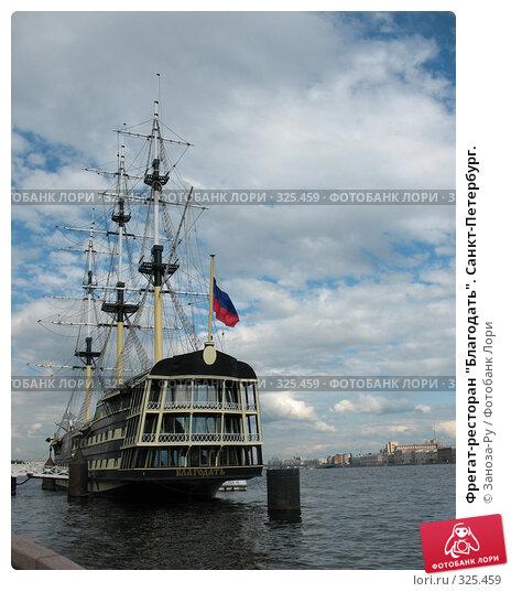 "Фрегат-ресторан ""Благодать"". Санкт-Петербург., фото № 325459, снято 12 июня 2008 г. (c) Заноза-Ру / Фотобанк Лори"