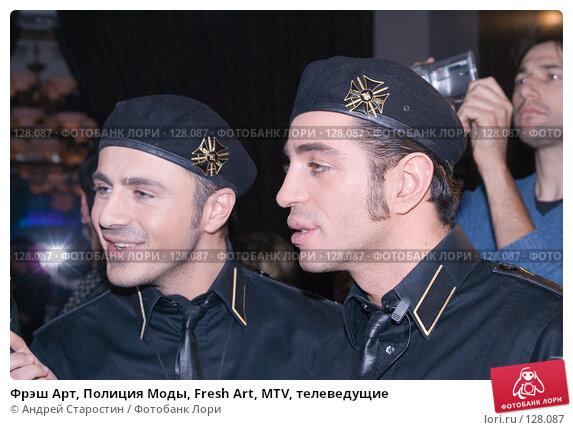 Фрэш Арт, Полиция Моды, Fresh Art, MTV, телеведущие, фото № 128087, снято 24 ноября 2007 г. (c) Андрей Старостин / Фотобанк Лори