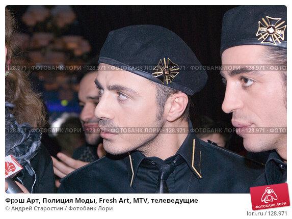 Фрэш Арт, Полиция Моды, Fresh Art, MTV, телеведущие, фото № 128971, снято 24 ноября 2007 г. (c) Андрей Старостин / Фотобанк Лори