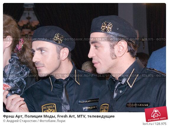 Фрэш Арт, Полиция Моды, Fresh Art, MTV, телеведущие, фото № 128975, снято 24 ноября 2007 г. (c) Андрей Старостин / Фотобанк Лори