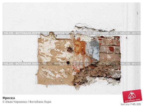 Фреска, фото № 145335, снято 11 октября 2007 г. (c) Иван Черненко / Фотобанк Лори
