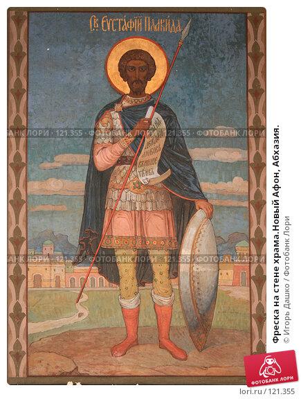 Фреска на стене храма.Новый Афон, Абхазия., фото № 121355, снято 9 августа 2007 г. (c) Игорь Дашко / Фотобанк Лори