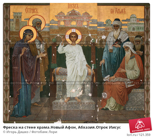 Купить «Фреска на стене храма.Новый Афон, Абхазия.Отрок Иисус», фото № 121359, снято 9 августа 2007 г. (c) Игорь Дашко / Фотобанк Лори