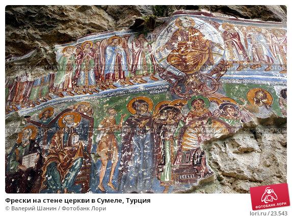 Фрески на стене церкви в Сумеле, Турция, фото № 23543, снято 27 октября 2006 г. (c) Валерий Шанин / Фотобанк Лори